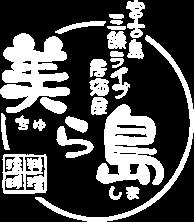 宮古島三線ライブ居酒屋 美ら島